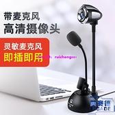 電腦攝像頭臺式筆記本外置帶麥克風USB接口免驅高清視頻會議【英賽德3C數碼館】
