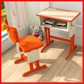 兒童學習書桌可升降小孩桌子男女孩作業課桌椅組合套裝小學生家用【一周年店慶限時85折】
