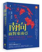 (二手書)南向,面對東南亞