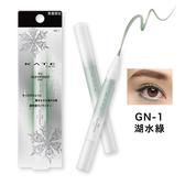 凱婷 冰耀晶透眼線液筆 GN-1 (1.6ml)