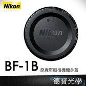▶雙12折100 NIKON BF-1B 單眼相機機身蓋 原廠機身蓋 國祥公司貨 德寶光學 CAP