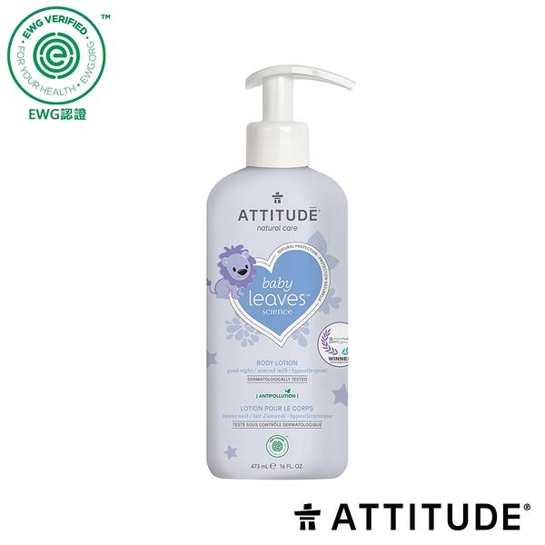 Attitude 艾特優 杏仁奶天然呵護水嫩乳液 473ml ATI-16623