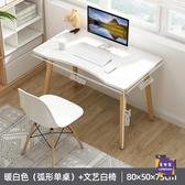 『限時免運』簡易書桌 北歐書桌電腦桌台式家用辦公桌學生現代簡約臥室寫字桌簡易小桌子