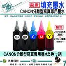 【組合方案/連續供墨/填充墨水/原廠連續供墨】CANON 250cc 黑色防水+250cc四色各一