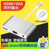 Lighting轉HDMI VGA iphone 高清手機線iPad 轉換器 蘋果轉換器 二合一 隨插即用 視頻轉換器