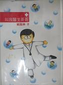 【書寶二手書T1/兒童文學_BV1】叫我醫生哥哥_歐陽林