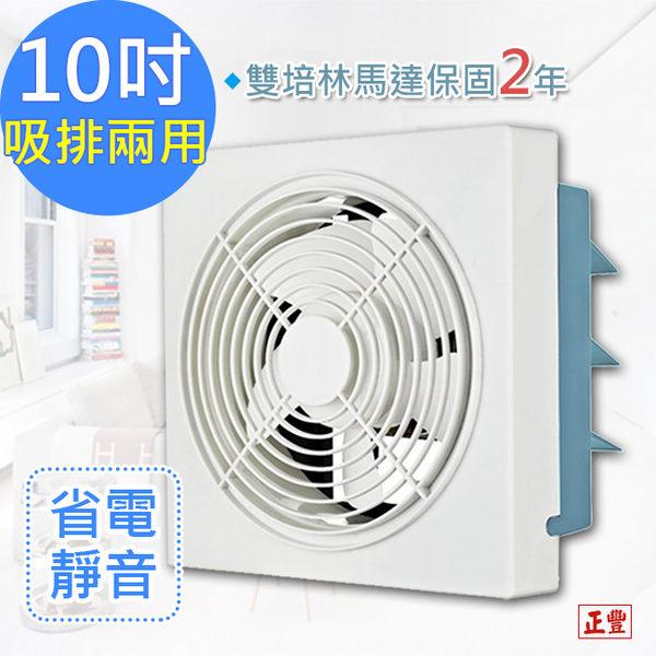 【正豐】10吋百葉吸排扇/通風扇/排風扇/窗扇 (GF-10A)風強且安靜