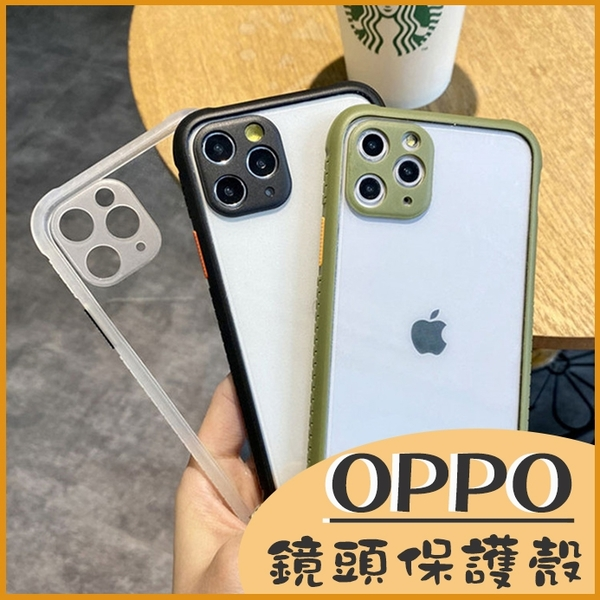 OPPO Reno4 Pro Reno 4 Pro 鏡頭保護透明殼 防摔防划邊框手機殼 素殼 撞色 按鍵