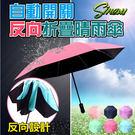 免運 限時79折【Sinew】專利升級8骨自動開關折疊反向晴雨傘(不溼身反折傘/反開傘)
