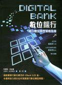 (二手書)數位銀行:銀行數位轉型策略指南