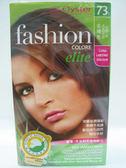 華世~歐絲特植物性染髮劑73號~金銅色 Golden Blond