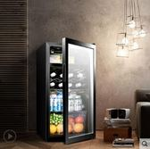 紅酒櫃 冷藏櫃冰吧家用小型客廳單門迷妳茶葉恒溫紅酒櫃小冰箱 非凡小鋪 JD
