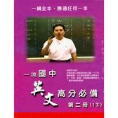 國中英文第二冊(一下)DVD+講義 胡庭瑋老師講授