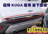 【車王小舖】2013 最新 福特KUGA後箱下飾條 KUGA後下飾條 KUGA尾門下飾條 台中店 高雄店