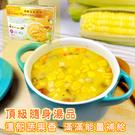 濃醇玉米濃湯-加鈣配方(10入裝/盒)★...
