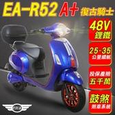 (客約)【e路通】EA-R52A+ 復古騎士 48V鋰鐵電池 500W 極亮大燈 液晶儀表 電動車 (電動自行車)