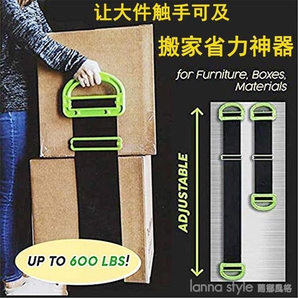 搬家神器手提式搬運帶單人款搬重物家具冰箱上下樓省力工具捆綁繩 LannaS YTL