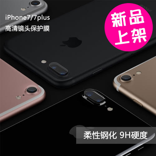 iPhone 7/7 Plus 鋼化玻璃鏡頭保護貼 鏡頭鋼化玻璃膜 鏡頭圈 蘋果7 i7 (4.7/5.5)