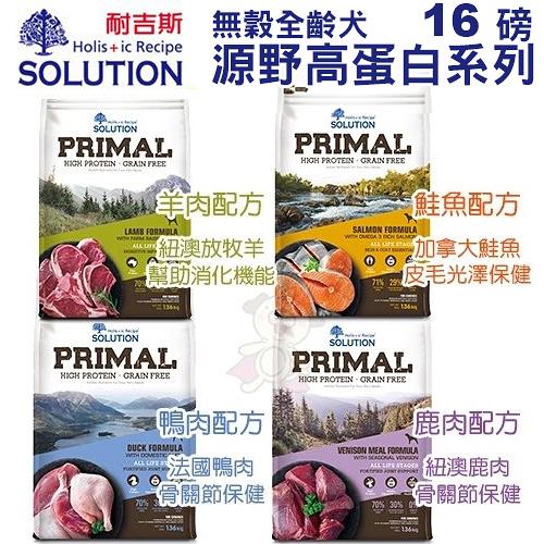 新耐吉斯SOLUTION-PRIMAL源野高蛋白系列-無穀全齡犬 鴨肉/鮭魚/鹿肉/羊肉配方 16磅 狗糧