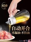 熱賣油壺 廚房玻璃防漏自動開合油壺家用裝油瓶醬油醋調料瓶重力感應大容量 coco