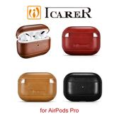 快速出貨 ICARER 復古系列 AirPods Pro 手工真皮保護套