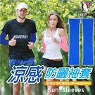 【LIGHT & DARK】MIT涼感防曬袖套-抗UV