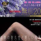 【流行女襪】瑪榭MA-11302 20丹...