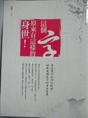 【書寶二手書T5/語言學習_YGJ】這個字,原來有這樣的身世!_許暉