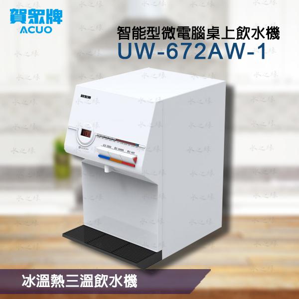 賀眾牌 UW-672AW-1 智能型微電腦桌上飲水機 [冰溫熱]/含基本專業安裝【水之緣】
