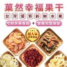 ✓精心嚴選台灣優質的新鮮水果特製果干 ✓健康天然無負擔 ✓美味健康營養100%保有水果原始的濃郁香甜