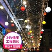 24V低壓燈串LED彩燈閃燈串串燈滿天星過年裝飾春節戶外防水星星燈 交換禮物