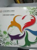 ~書寶 書T8 /藝術_XGF ~臺北國際花卉博覽會2010 養生氧生百齡花瑞_ 陳雄文