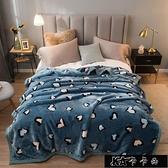 毛毯雙層拉舍爾毛毯冬季蓋毯結婚慶雙人絨毯學生珊瑚絨毯子春【全館免運】