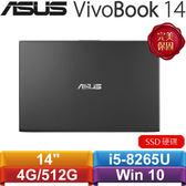 ASUS華碩 VivoBook 14 X412FA-0161G8265U 14吋筆記型電腦 星空灰