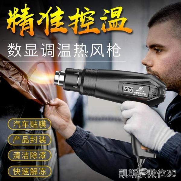調溫數顯熱風槍汽車貼膜烤槍工業小型烘槍熱縮膜塑料焊槍