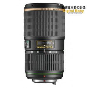 【送清潔三寶】 Pentax DA 50-135mm F2.8ED [IF] SDM 望遠變焦鏡頭 (50-135;富堃公司貨)