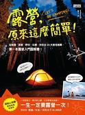 (二手書)露營,原來這麼簡單!:從裝備、搭營、野炊、玩樂,到全台20大營地推薦,第一本露營