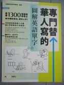 【書寶二手書T8/語言學習_QGN】專門替華人寫的圖解英語單字_檸檬樹英語教學團隊