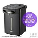 日本代購 空運 2020新款 TIGER 虎牌 PIM-G300 電熱水瓶 熱水壺 無蒸氣 計量功能 3L