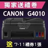 【獨家加碼送100元7-11禮券】Canon PIXMA G4010 原廠大供墨複合機 / 適用 GI-790 BK/GI-790 C/GI-790 M/GI-790 Y
