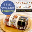 【菲林因斯特】日本進口 maste 拉奇與獅子 MKT27 紙膠帶 裝飾拍立得 空白底片 卡片 手帳 mt