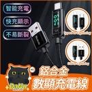 麥多多 數顯充電線 PD快充 iphone充電線 數據線 充電線傳輸線 type c【Z210502】