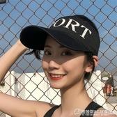 遮陰帽子防曬夏季透氣太陽棒球帽運動空頂帽遮陽長鴨舌帽女加長檐 圖拉斯3C百貨