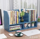 桌面收納學生用書桌上的桌面書架辦公室簡易小型多層置物架子兒童收納整理YYS 【快速出貨】
