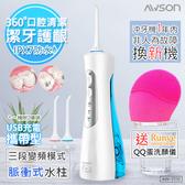 【日本AWSON歐森】USB充電式潔淨沖牙機/洗牙機(AW-2110)贈洗顏QQ蛋