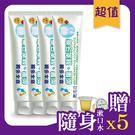 現貨平日秒出 [醣活力]酵素牙膏150gx4贈隨身漱口水12mlx5 台灣製造 抗敏感 孕婦兒童可使用