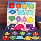 兒童拼圖形狀手抓板拼圖嵌板寶寶早教益智玩具【淘嘟嘟】