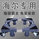 不鏽鋼洗衣機底座移動滾筒架子底架加高波輪伸縮支架托架寬鬆 任選1件享8折