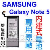 【內建式電池】三星 SAMSUNG Galaxy Note 5 N920 N9208 需拆解手機 原廠電池/BN920ABE/3000mAh-ZY