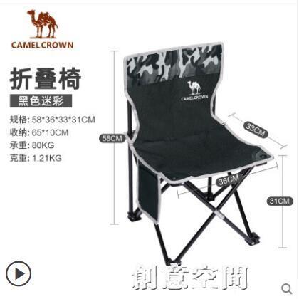 戶外美術生摺疊椅靠背便攜戶外露營釣魚沙灘椅摺疊凳子輕便休閒椅 NMS創意新品